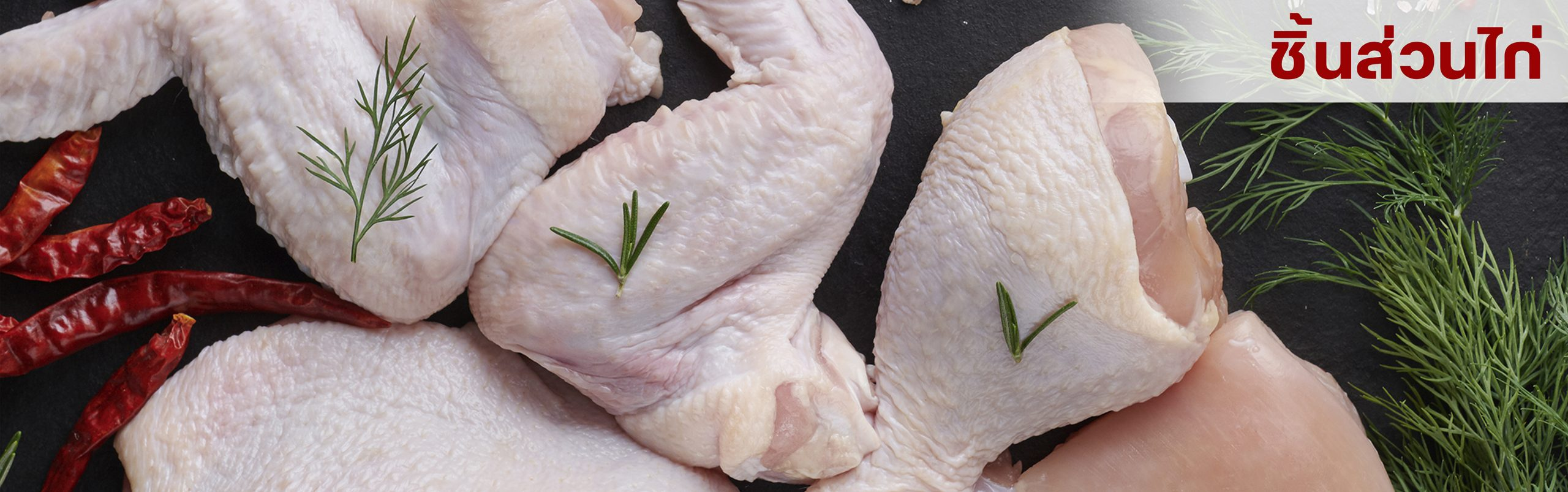 ชิ้นส่วนไก่